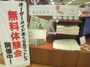 オーダー枕 無料体験!!愛知県三河の、ぐっすり屋