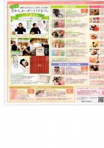 オーダーメイド枕を、受験生の方へ!!合格祈願!!『愛知県安城市』(1/27)