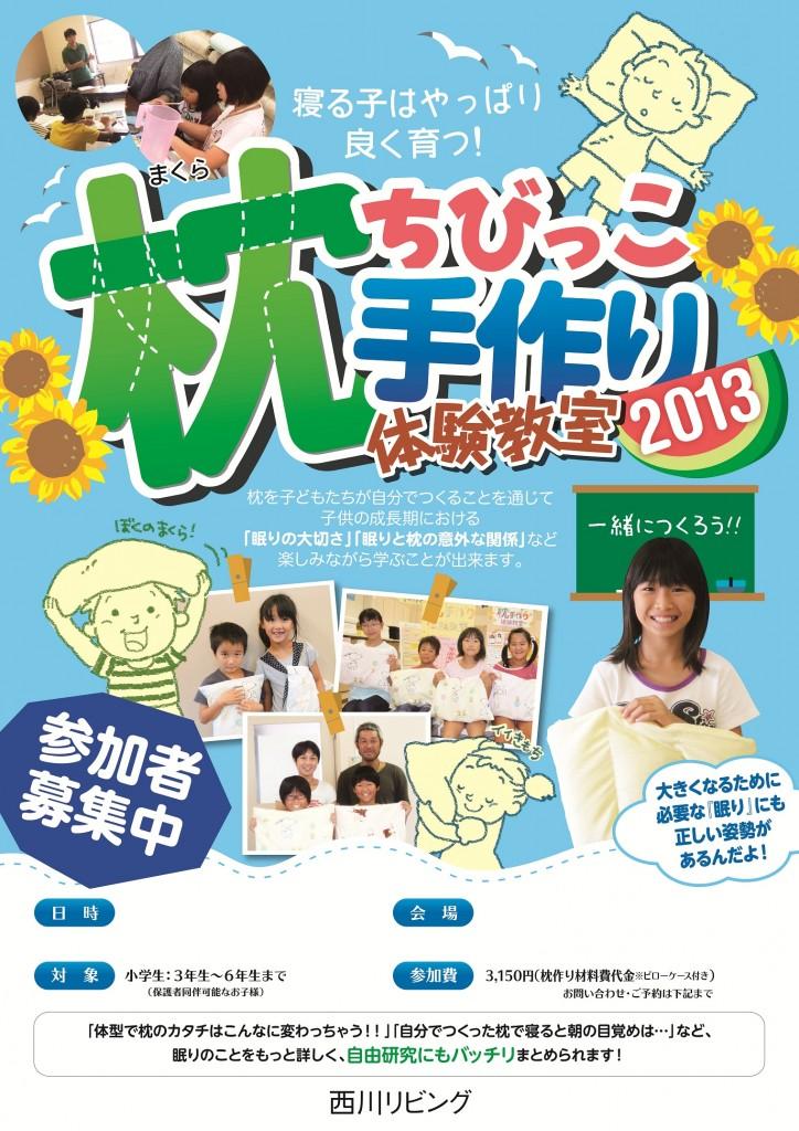 第2回「子供枕」手作り体験教室(オーダー枕のぐっすり屋)お知らせ 2013.7.22