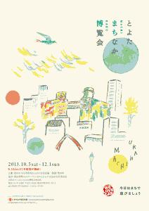 ちびっこ手作り子供枕体験教室 2013.11.03 三河のオーダー枕屋より。