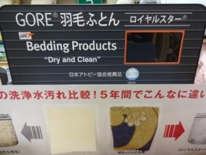 愛知県三河豊田のオーダー枕とGORE(ゴアテックス)羽毛布団の寝具店。下取りフェア②
