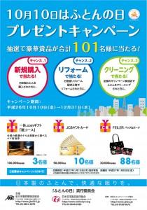 ふとんの日キャンペーン 2014.10.13