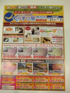 人気のマットレス☆東京西川AiR、マニフレックス取り扱ってます! 2014.11.20