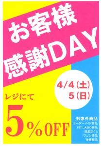 お客様感謝DAY 2015.04.03