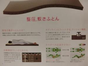 健康管理は敷き寝具選びから!2015.08.11八事店