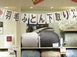 OPENセール企画第2段!!  2015.10.24 扶桑店