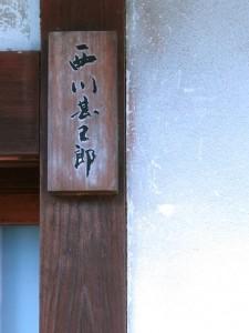 西川本家(近江)にお邪魔させていただきました!【その1】 2015.11.24  扶桑店