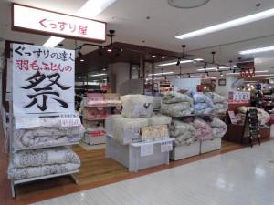 羽毛ふとんに本気中! 2015.11.28 豊田店
