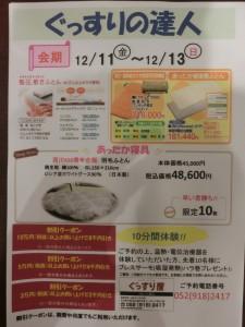 ぐっすりの達人12/11(金)~12/13(日)開催します。 2015.12.05 八事店