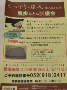 ≪ぐっすりの達人≫羽毛ざんまい 2016.04.26