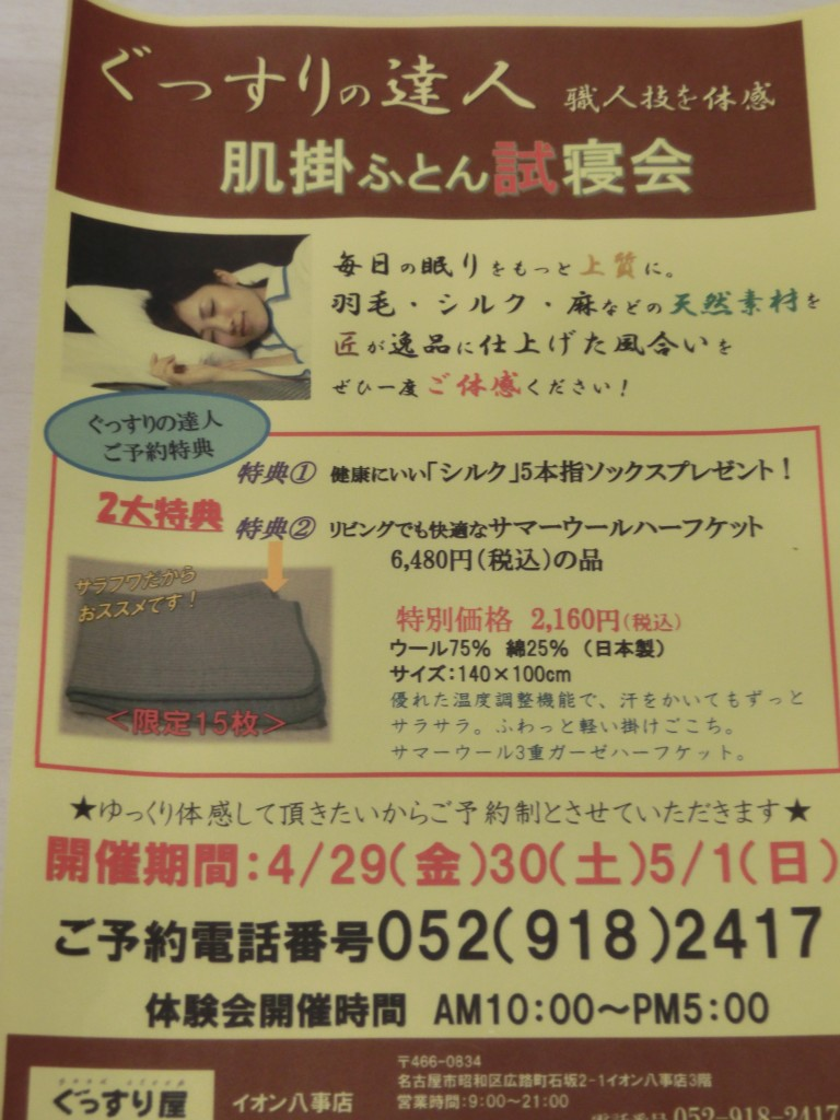 ≪ぐっすりの達人≫ 肌掛ふとん ざんまい! 2016.04.27  八事店