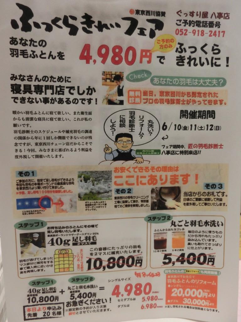 ヤゴトーーーク Vol.5  2016.05.20  八事店