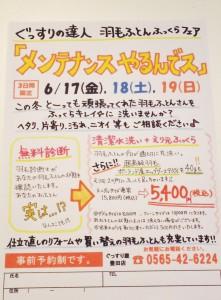 ふんわりふっくら羽毛ふとん♪ 2016.06.07豊田店