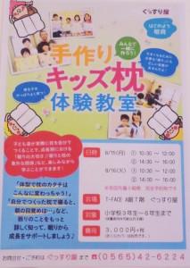 子供の成長と眠り〜大人の知らない間に!?〜  2016.07.29豊田店