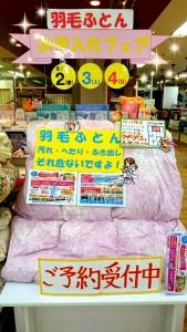 羽毛ふとんお手入れフェアのお知らせ 2016.08.22 豊田店