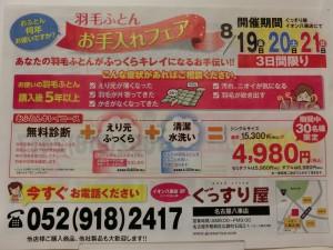羽毛ふとん 〈お手入れフェア〉開催します!2016.08.08 名古屋八事店