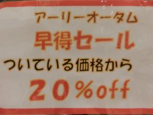 ぐっすり屋 名古屋八事店 もうすぐ2周年!!  2016.08.29 名古屋八事店