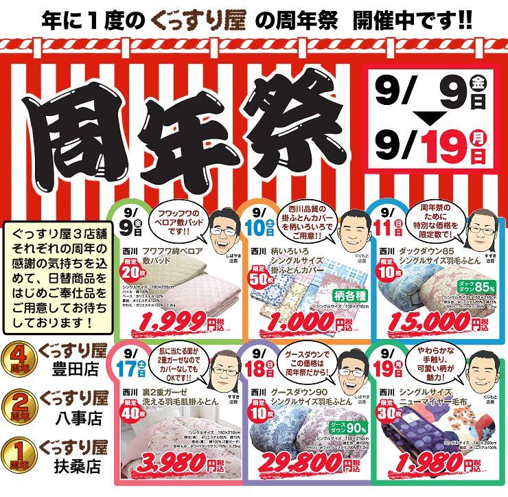 始まってます!ぐっすり屋周年祭! 2016.9.12 豊田店