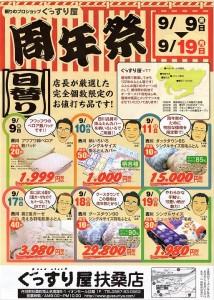 明日で1周年! ぐっすり屋扶桑店 2016.09.10 扶桑店