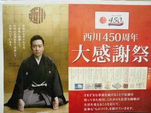 西川創業450周年!!大感謝祭!! 2016.11.19 豊田店