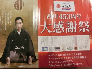 西川450周年大感謝祭!大阪バージョン 2016.11.19 名古屋八事店