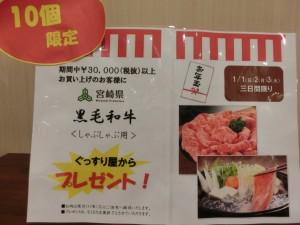2017年 福袋 ぐっすり屋 名古屋八事店&扶桑店 初売り 2016.12.29