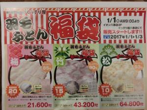 新年あけましておめでとうございます。2017.01.01 名古屋八事店