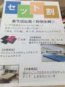 新生活/眠りと寝具の相談会開催中2017.01.12扶桑店