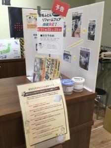 2017 羽毛ふとんリフォームフェア開催決定! 2017.04.07 扶桑店 名古屋八事店