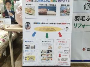 羽毛ふとんメンテナンス  完全予約制  2017.04.12 扶桑店