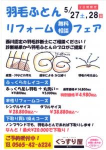 5月〜6月はイベント満載❀  2017.05.04 豊田店