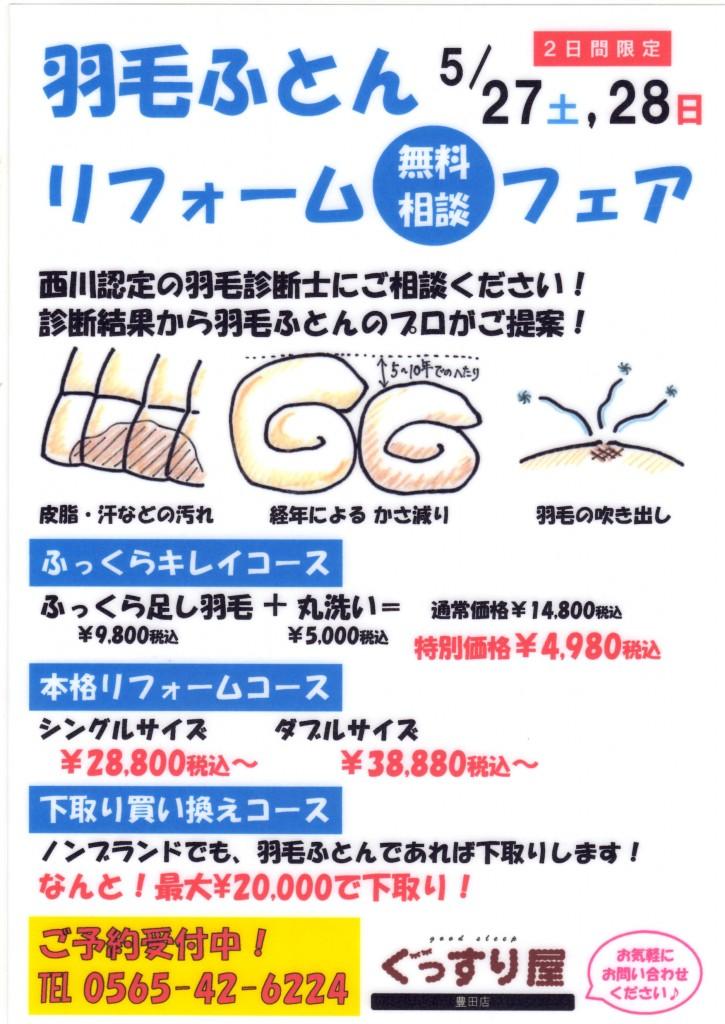 羽毛ふとん無料相談リフォームフェア  2017.05.07豊田店