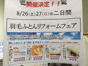 羽毛ふとんリフォームフェアinイオンモール扶桑ぐっすり屋 2017.08.18 尾張扶桑店