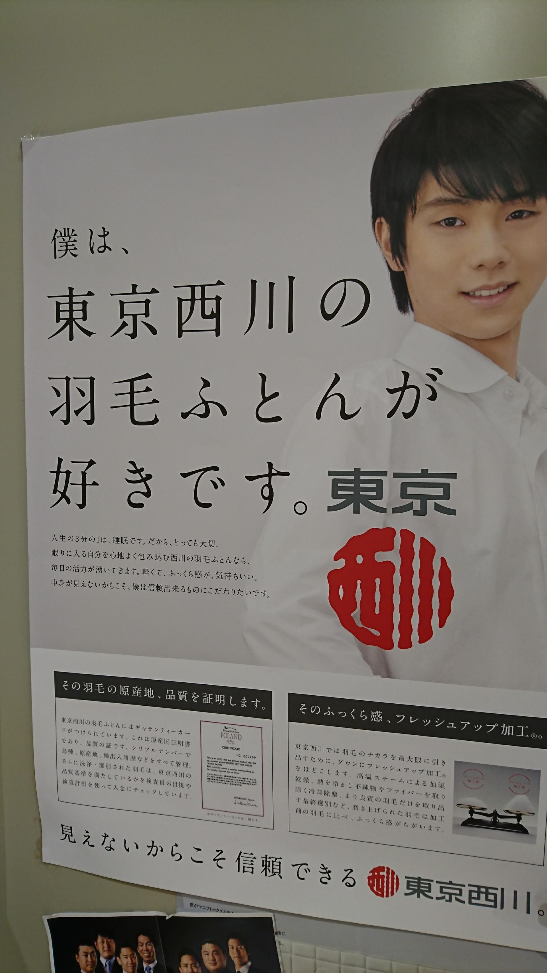 東京西川羽毛ふとんキャンペーン開催中
