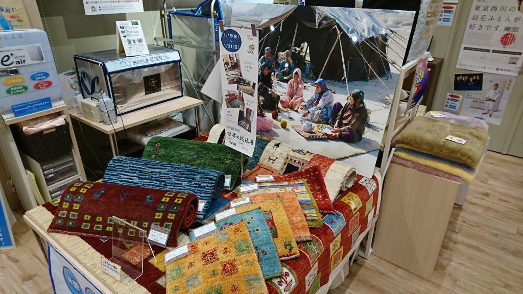 世界の絨毯展「WORLD CARPET FAIR」INイオンモール扶桑