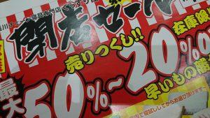 豊田T-FACE店改装に伴う改装閉店セールのお知らせ