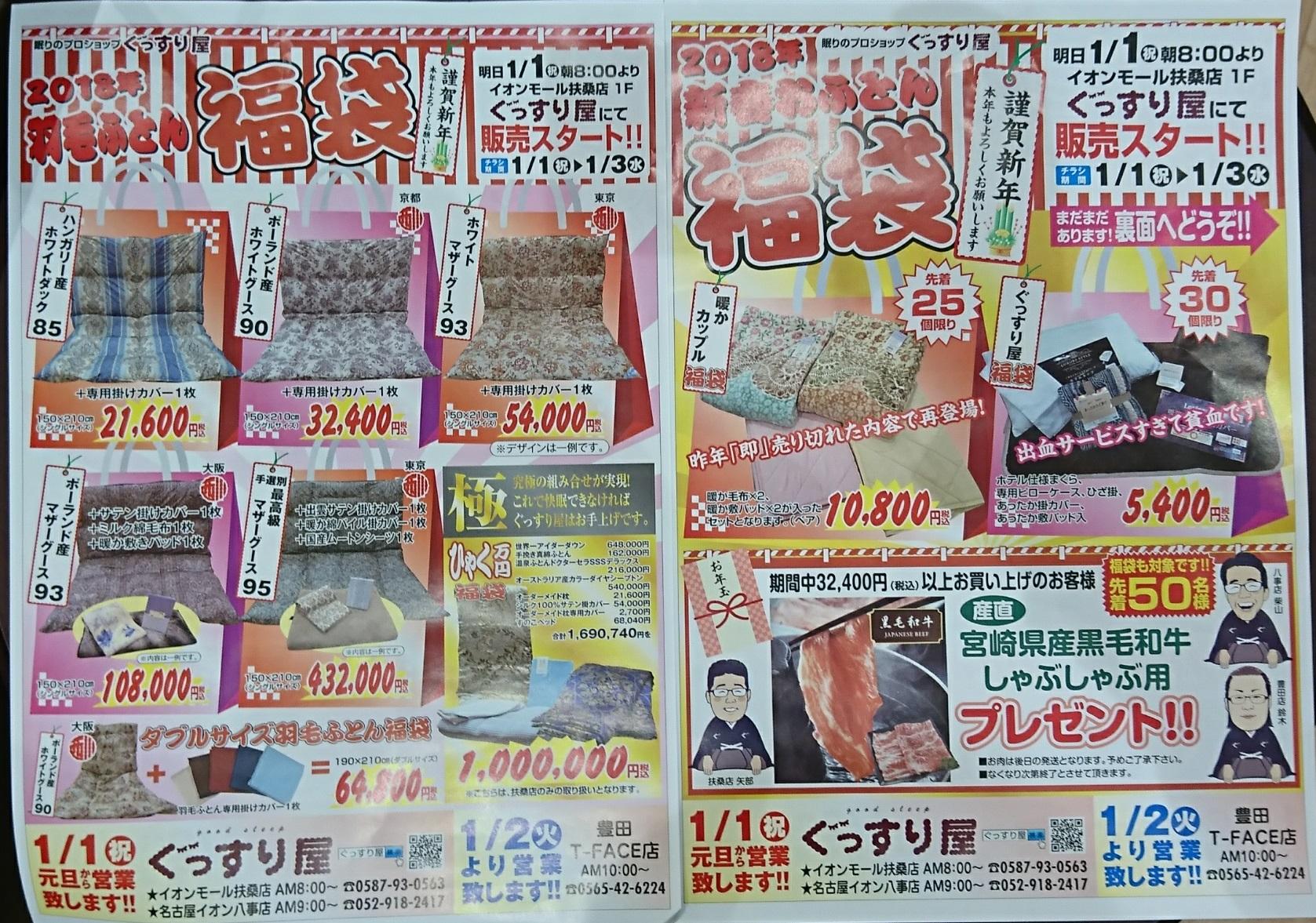 2018新春福袋販売情報!「ぐっすり屋モール店」