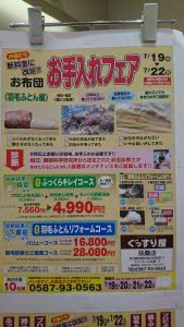 羽毛布団リフォーム「お手入れフェア」開催決定!