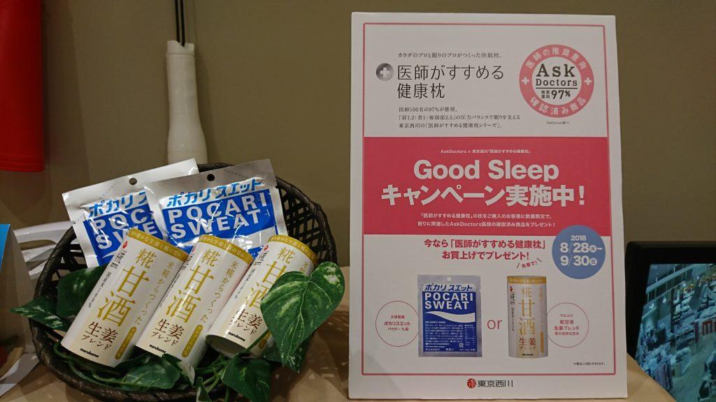 GOOD SLEEP キャンペーン byASK Doctors