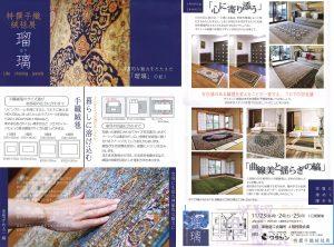 ワタシンぐっすり屋津島本店 特選絨毯展のお知らせ