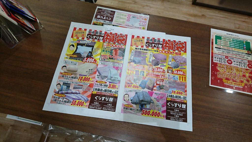 いよいよ!12/26より福袋ご予約受付開始!!!
