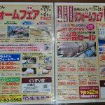 羽毛布団リフォームフェアIN名古屋八事店&イオンモール扶桑店