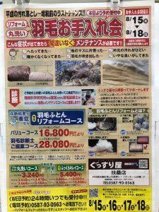 羽毛布団お手入れ会INぐっすり屋八事店+扶桑店