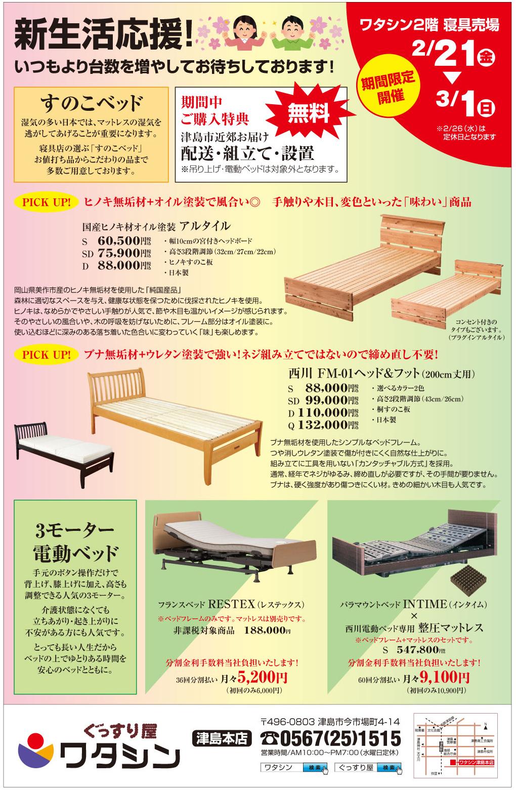 ワタシンぐっすり屋津島本店 新生活応援ベッドフェア開催中