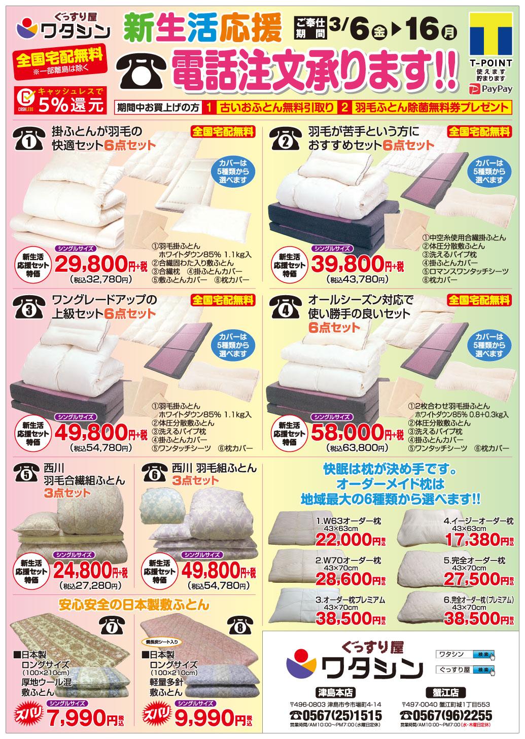 ワタシンぐっすり屋津島本店 新生活応援フェア1 電話注文承ります。