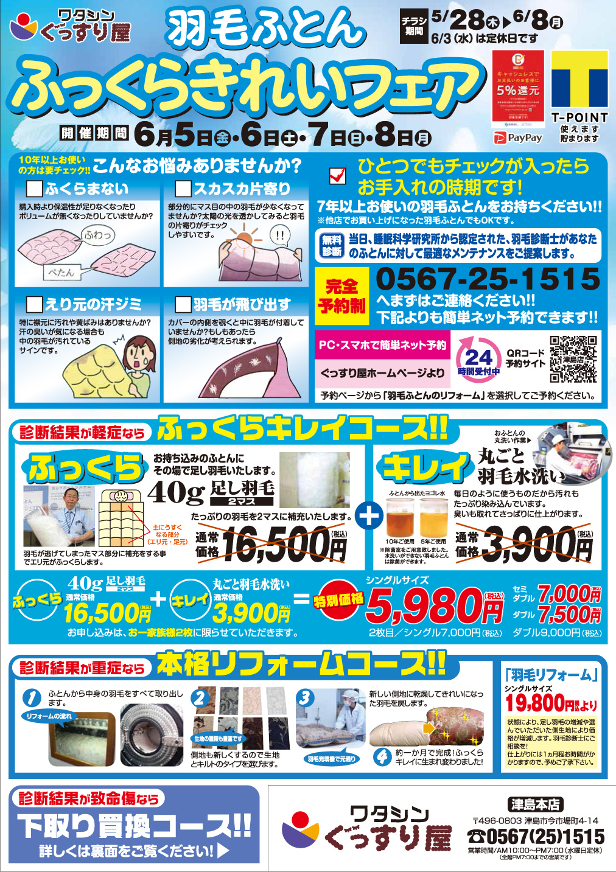 羽毛ふとんふっくらフェア津島店6/5~6/8