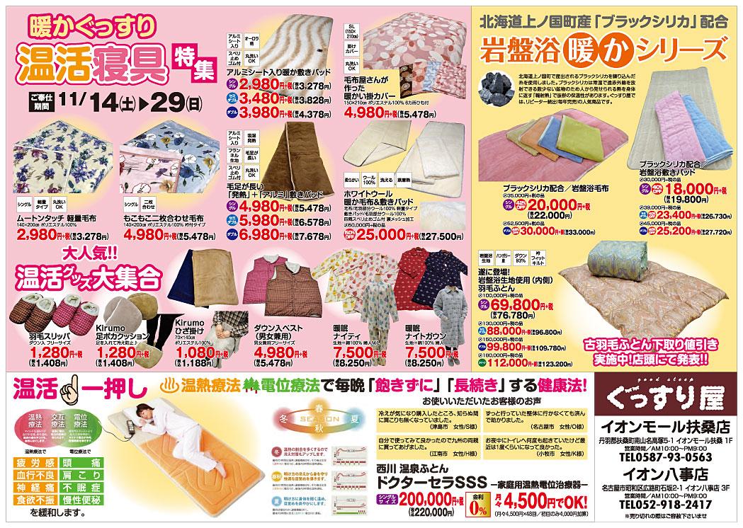 暖かぐっすり温活キャンペーン11月14日~29日まで 温活寝具特集