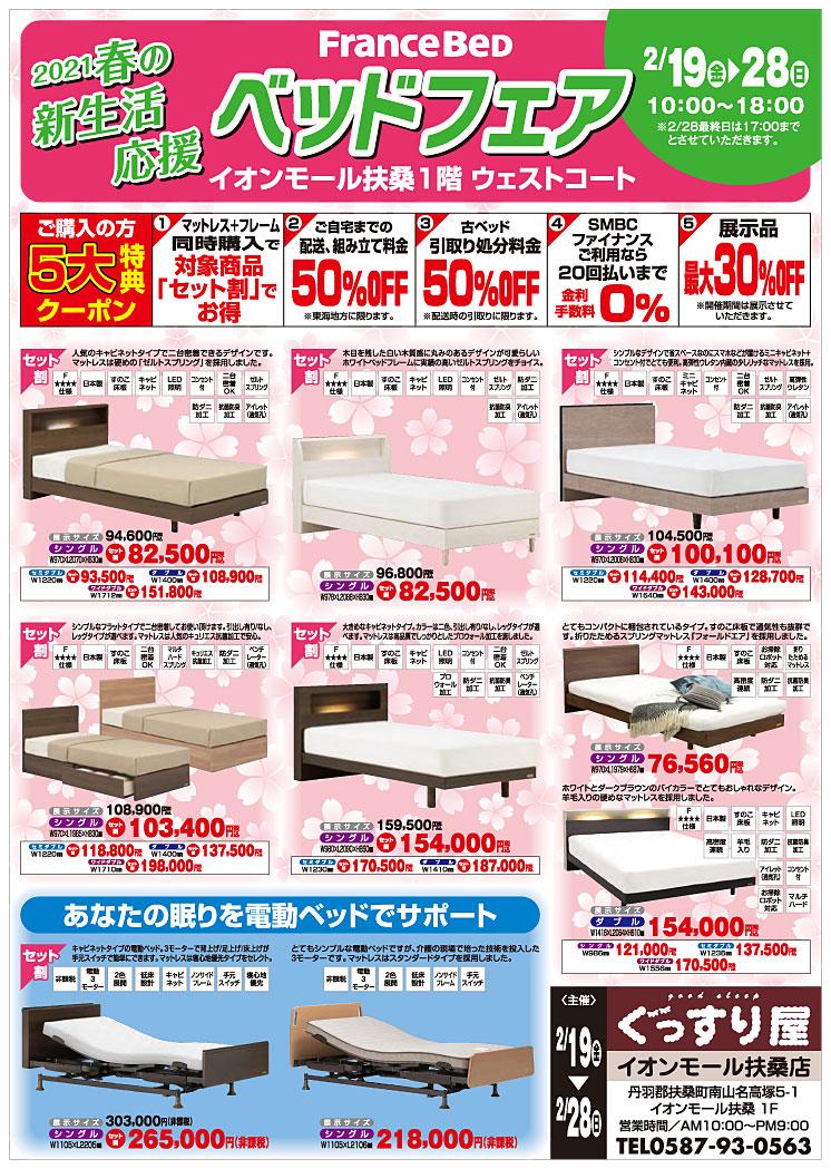 ぐっすり屋扶桑店 新生活ベッドフェア2/19-28