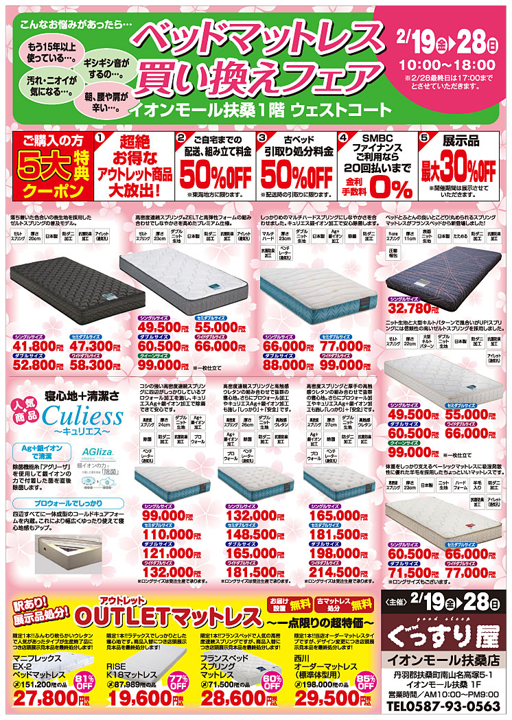 ぐっすり屋扶桑店 ベッドマットレス買い換えフェア2/19-28
