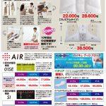 ぐっすり屋オーダーメイド枕 西川Air01SE マニフレックスハイキュブロック ウイルス対策や新生活に。。